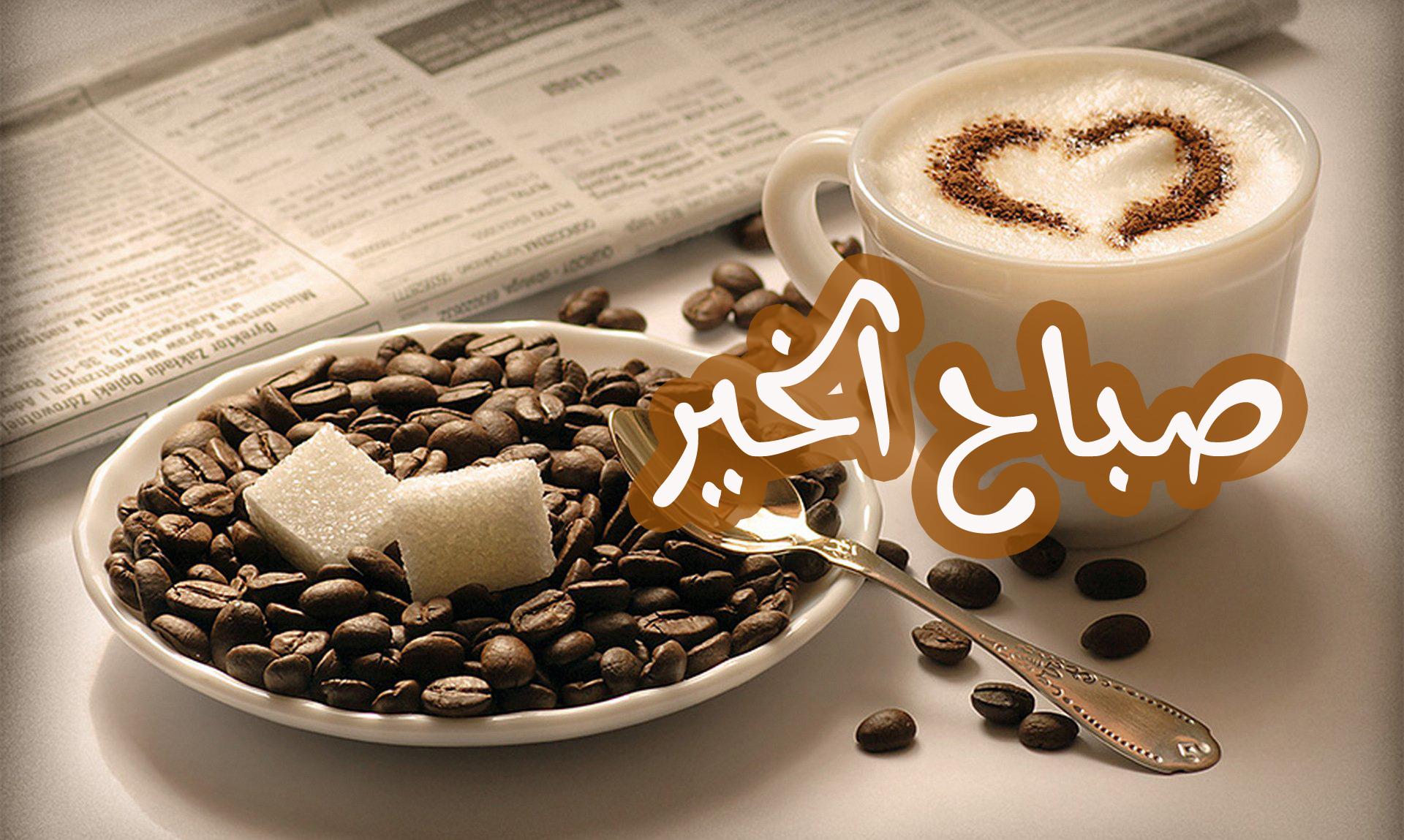 أجمل صباح الخير مع القهوة