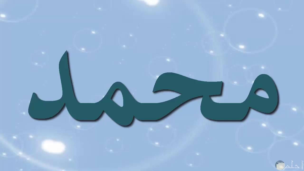 اسم محمد مكتوب باللغة العربية