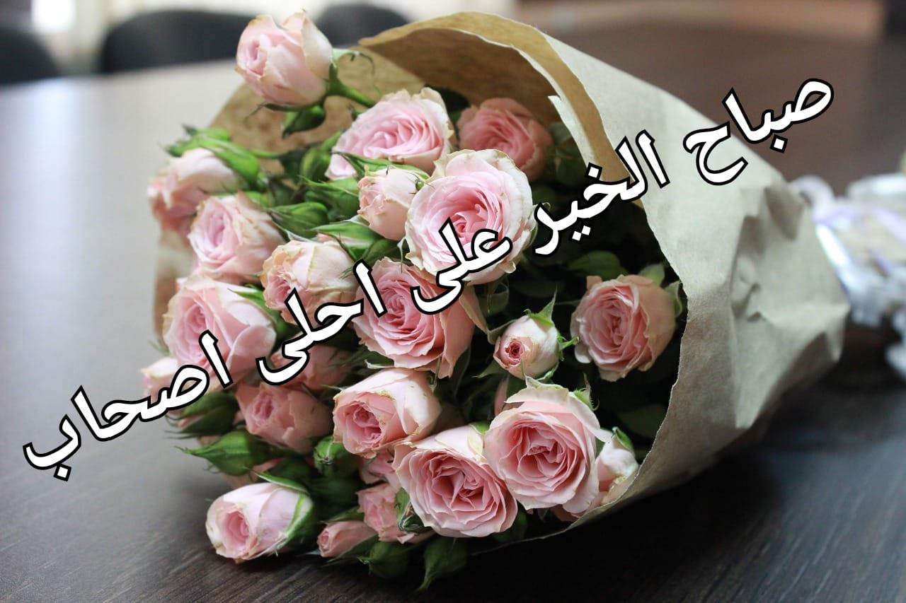 باقة زهور صباح الورد