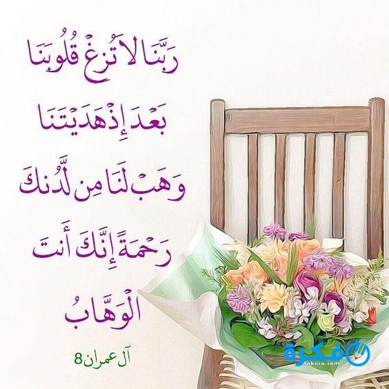دعاء من سورة آل عمران