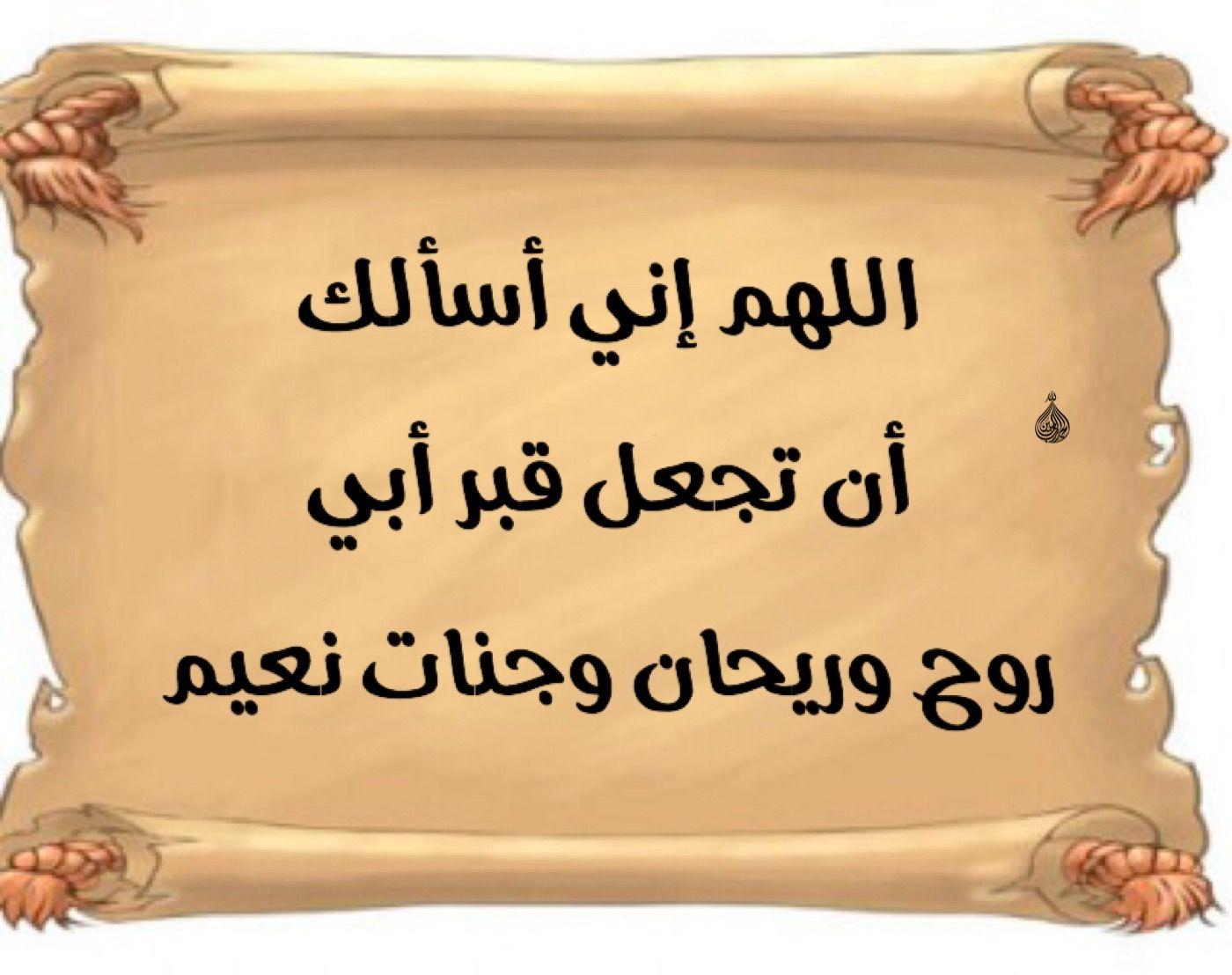 اللهم اجعل قبر ابي روح وريحان وجنات نعيم