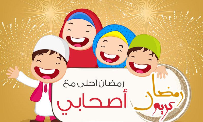 صورة تهنئة جميلة للاصحاب بمناسبة شهر رمضان