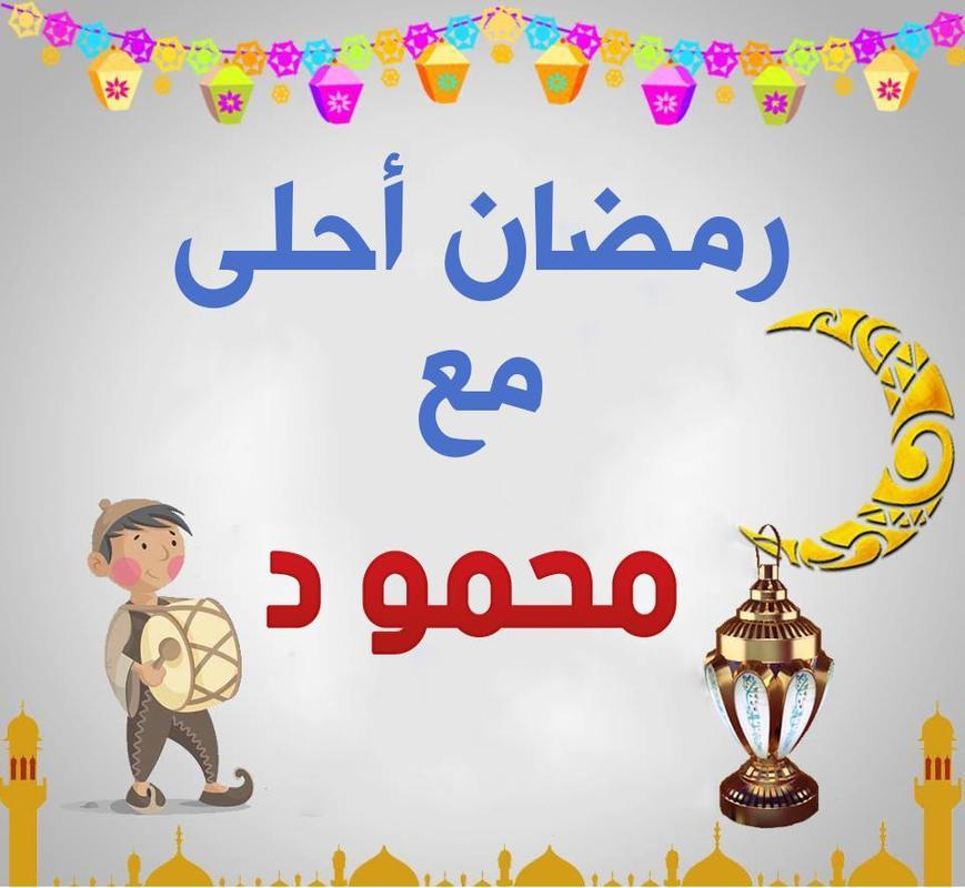 صورة مميزة بمناسبة شهر رمضان 2019