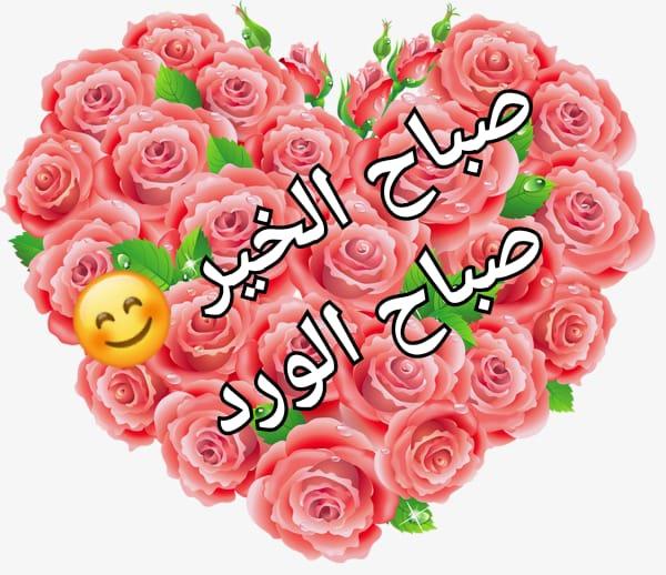 صباح الخير مع قلب الورد