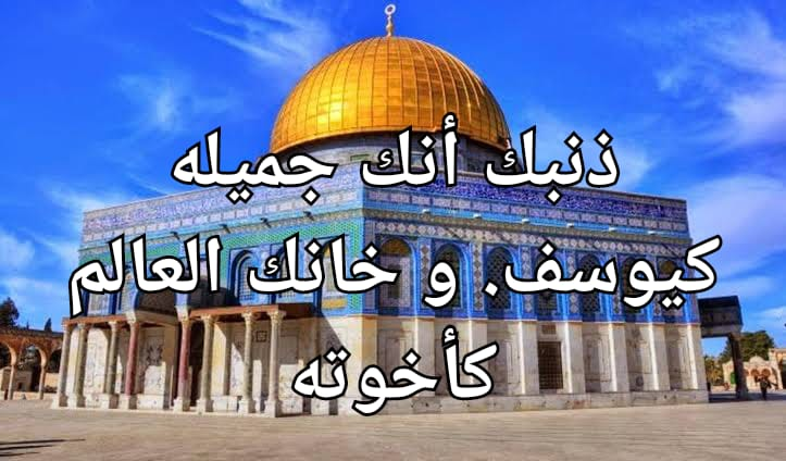 صورة القدس جميلة