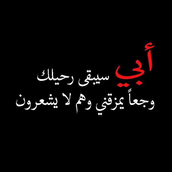 صورة حزينة عن فراق الأب