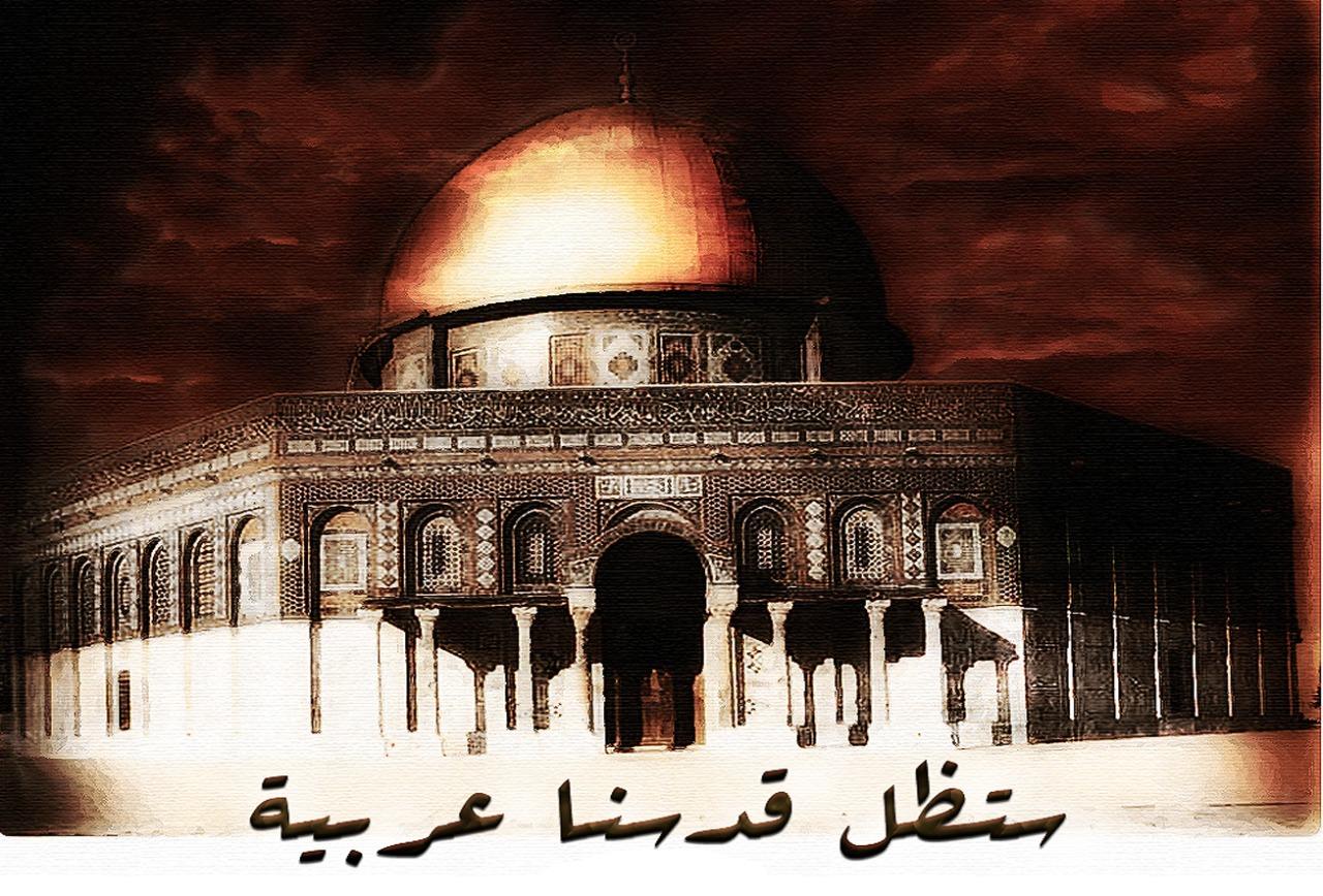 صورة قدسنا عربية