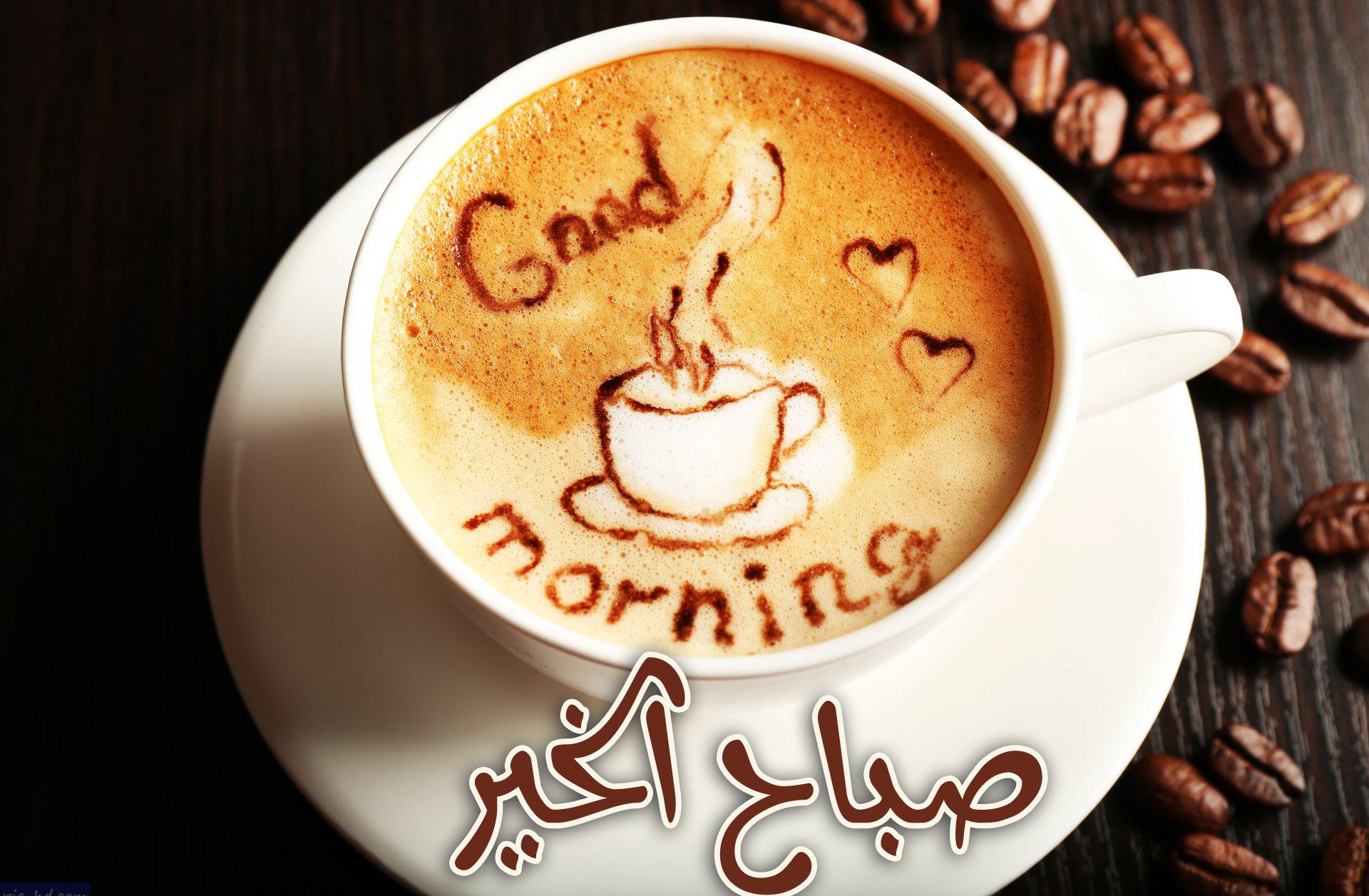 قهوة صباح الخير