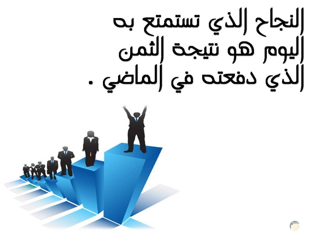 للنجاح فى العمل