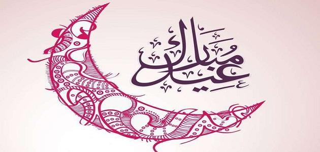 مبارك العيد