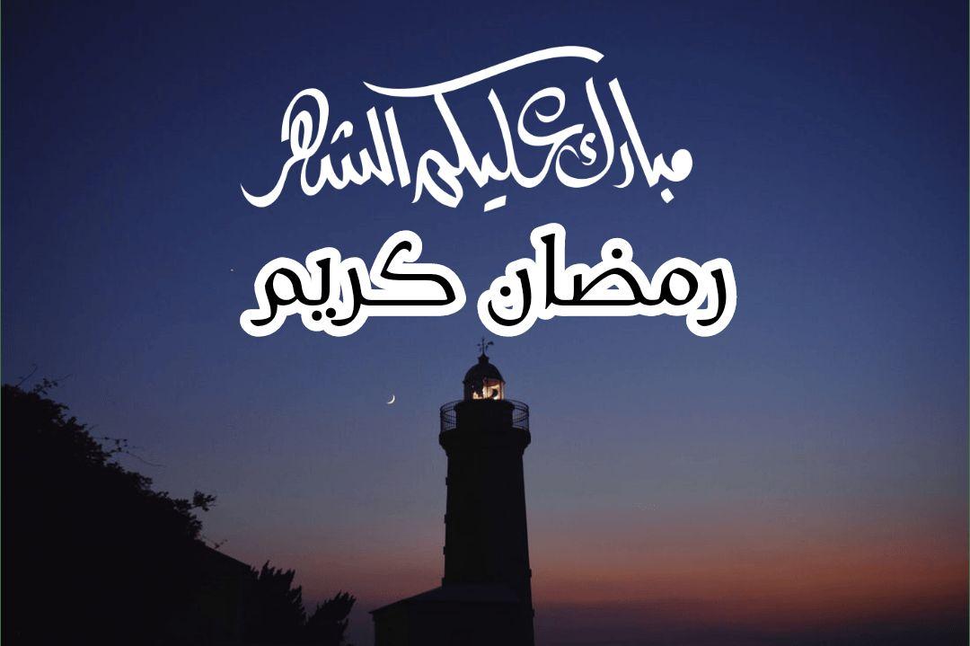 رمضان كريم .. مبارك عليكم الشهر الفضيل