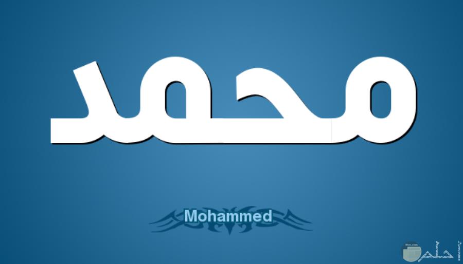 محمد إنجليزي وعربي