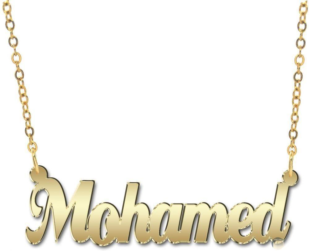 محمد مكتوب على القلادة