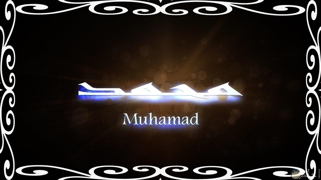 صورة رائعة ومميزة لاسم محمد