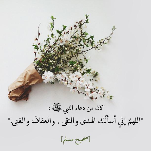 اللهم اني اسالك الهدي والتقي والعفاف والغني
