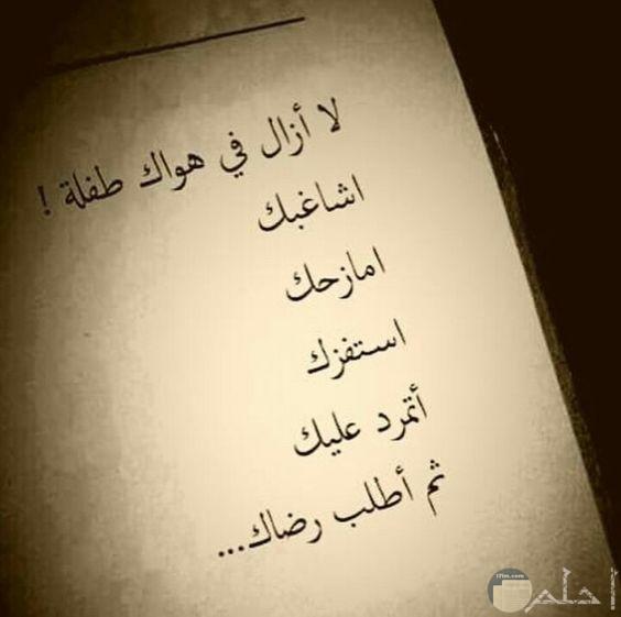 من كلام الحب