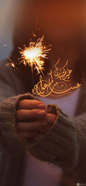 فرحة العيد
