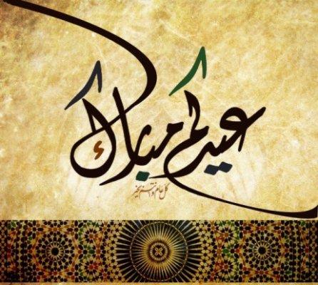 صورة تهنئة بالعيد