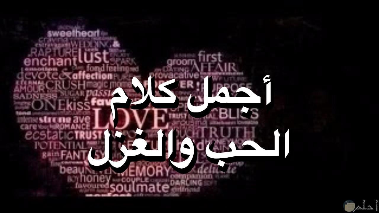 اجمل كلام حب وغزل