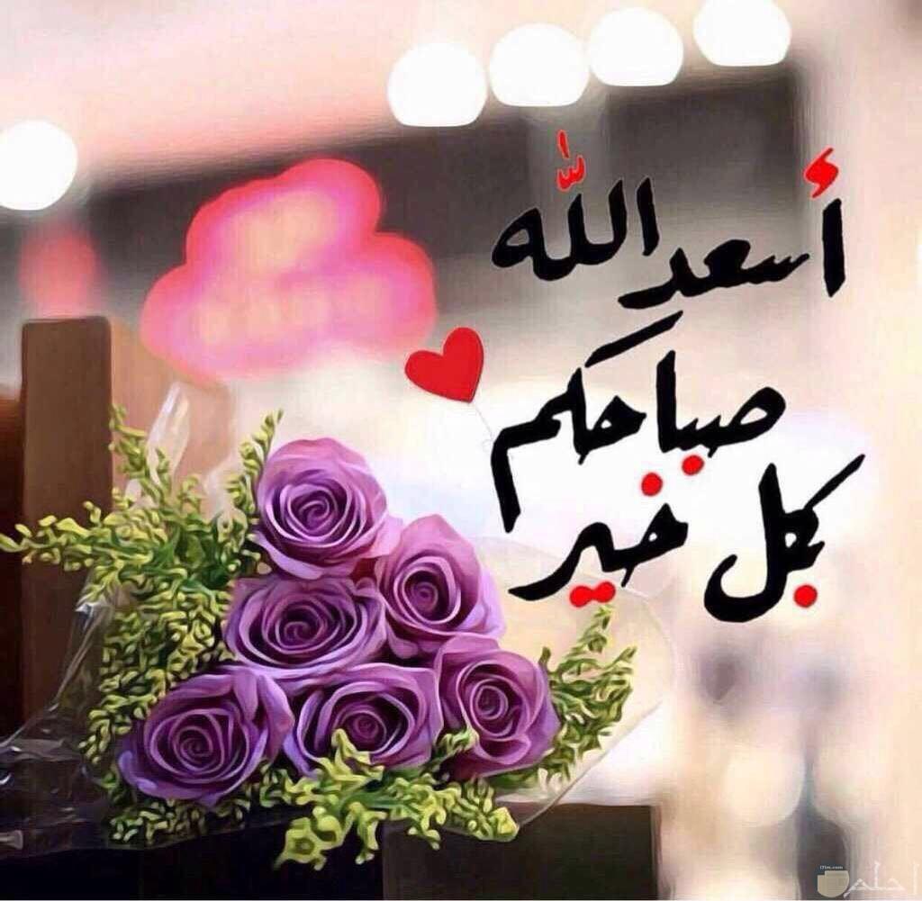 اسعد الله صباحكم