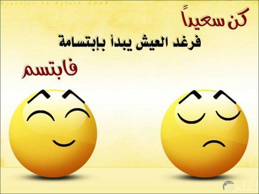 الابتسامة سر الحياة