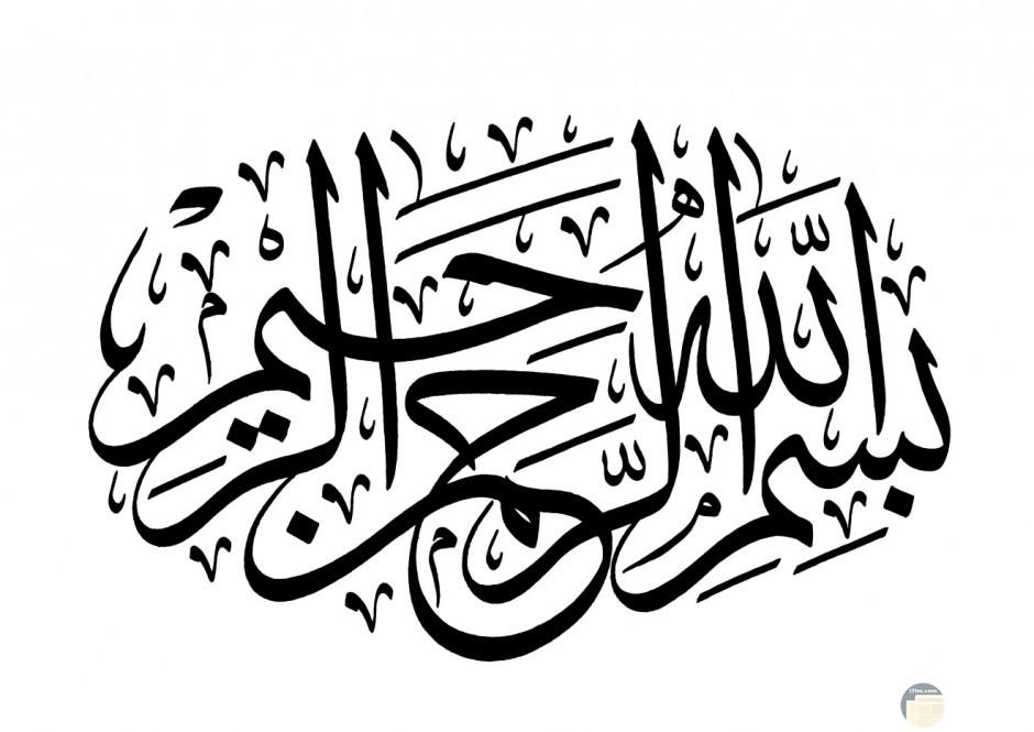 البسملة بالزخرفة العربية
