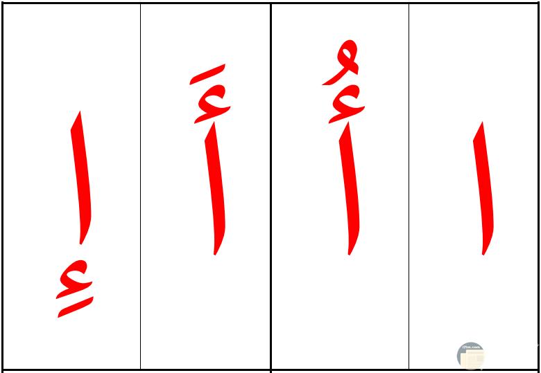 حرف الألف