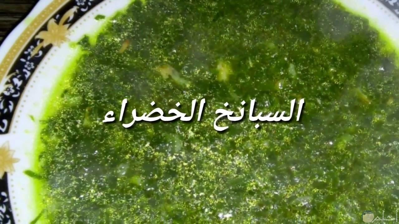 السبانخ الخضراء