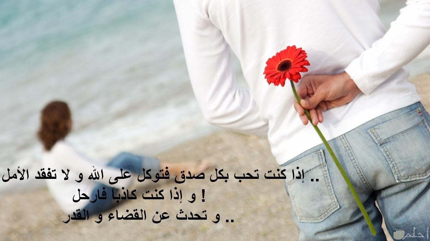 المحب الحقيقي لا يترك محبوبه ابدا