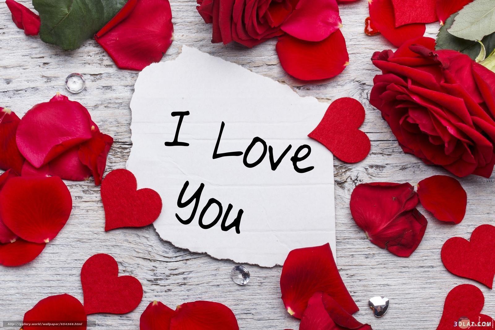 انا احبك