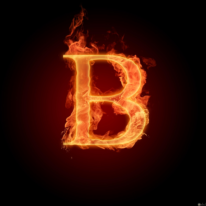 حرف B مزخرف بالنار