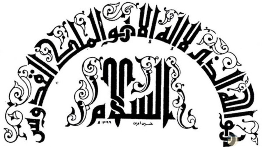 زخرفة الخط العربي المميزة