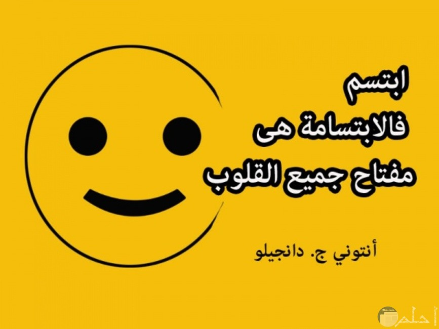 صورة ابتسم