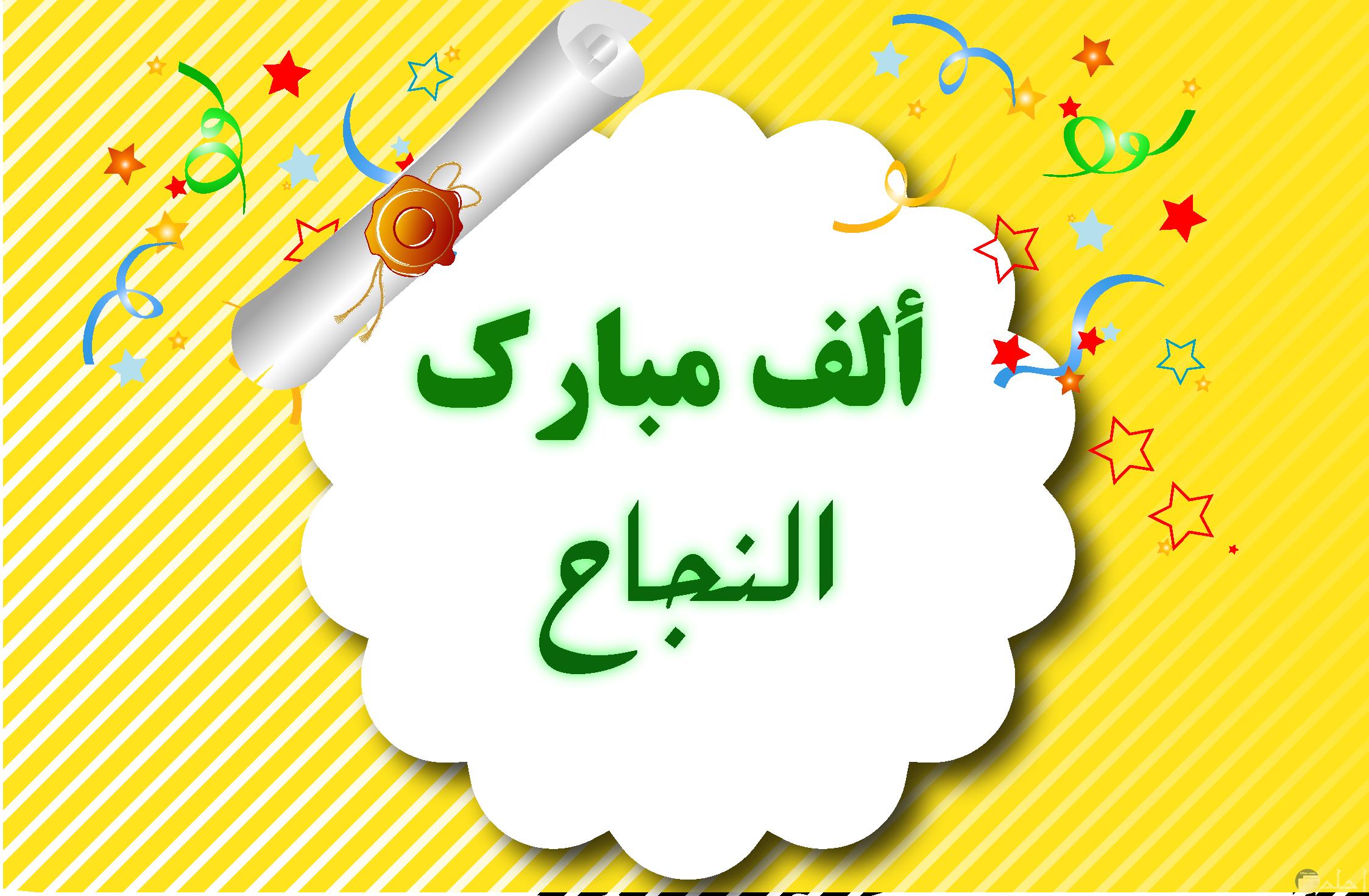 صورة مكتوب عليها ألف مبارك النجاح مع خلفية صفراء جميلة