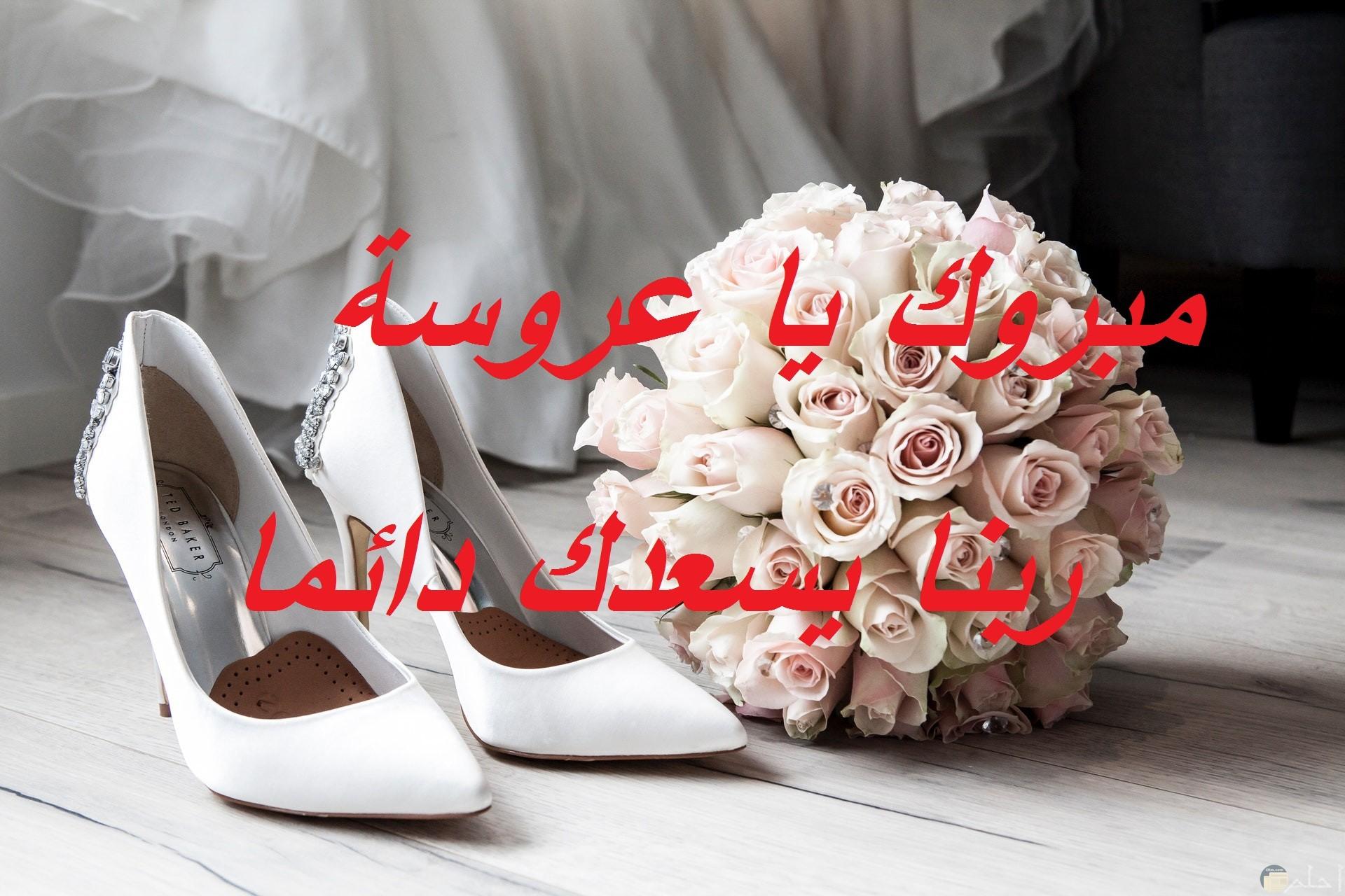 صورة جميلة مكتوب عليها تهنئة للعروسة والدعاء بالسعادة لها