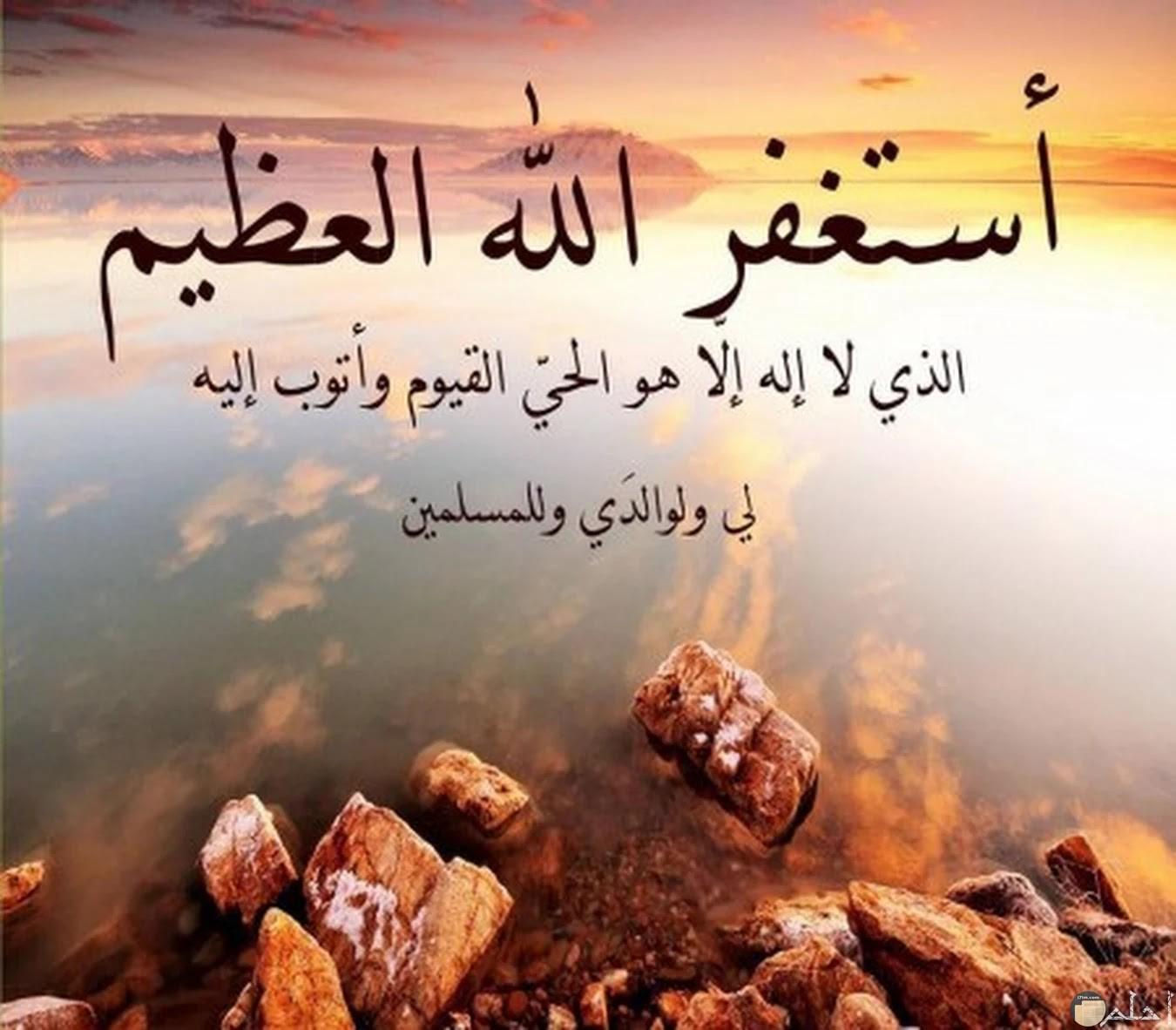صورة مدونه بعبارة دينية عن الاستغفار