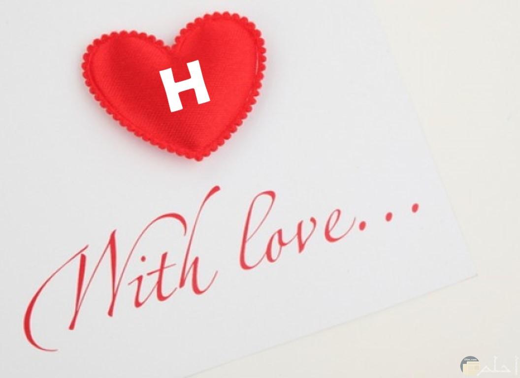 صورة رومانسية لحرف H
