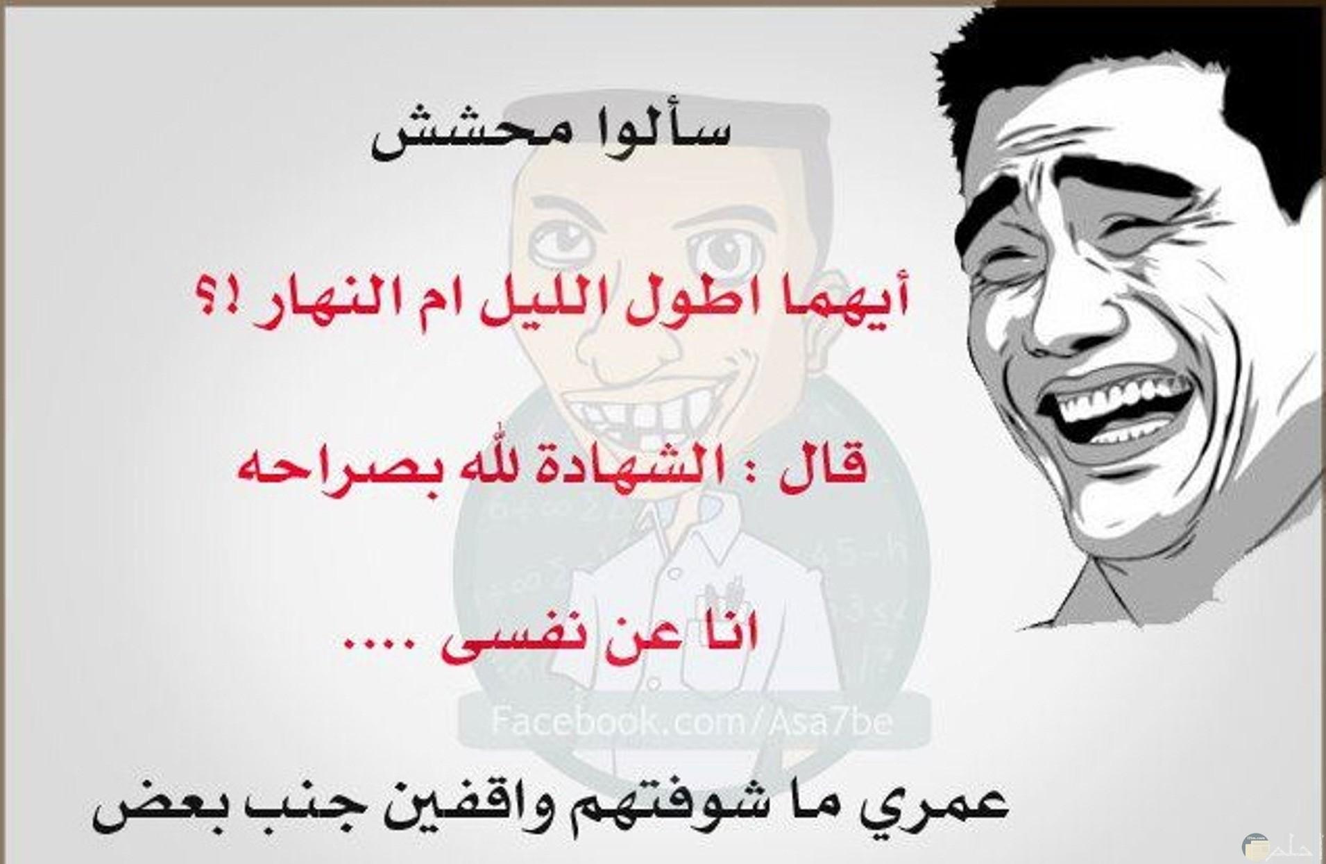 صور فيس بوك مضحكة عن سؤال لمحشش عن طول الليل والنهار