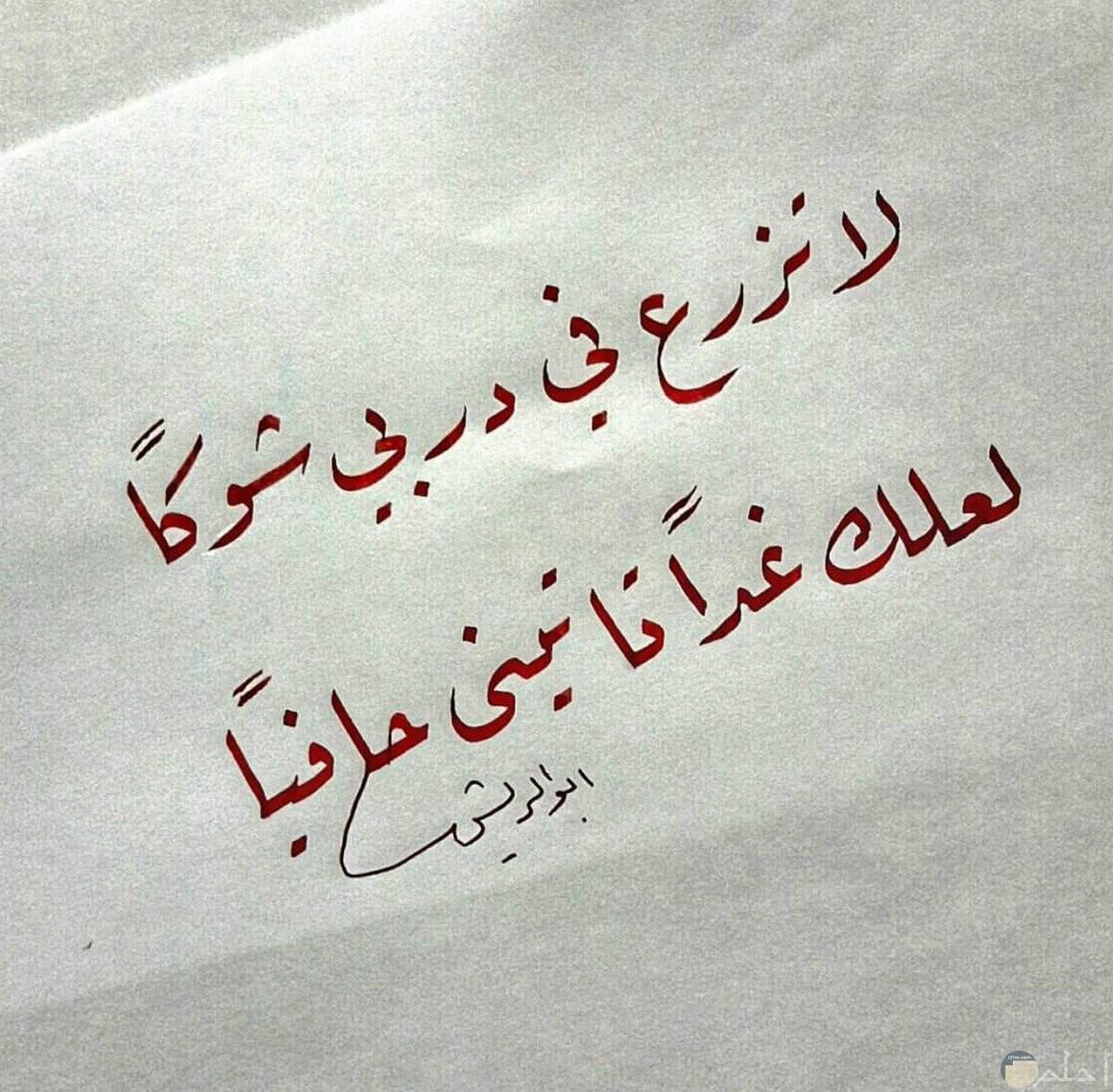 صورة حكمة معبرة تصلح كخلفية لحسابك علي موقع سناب شات