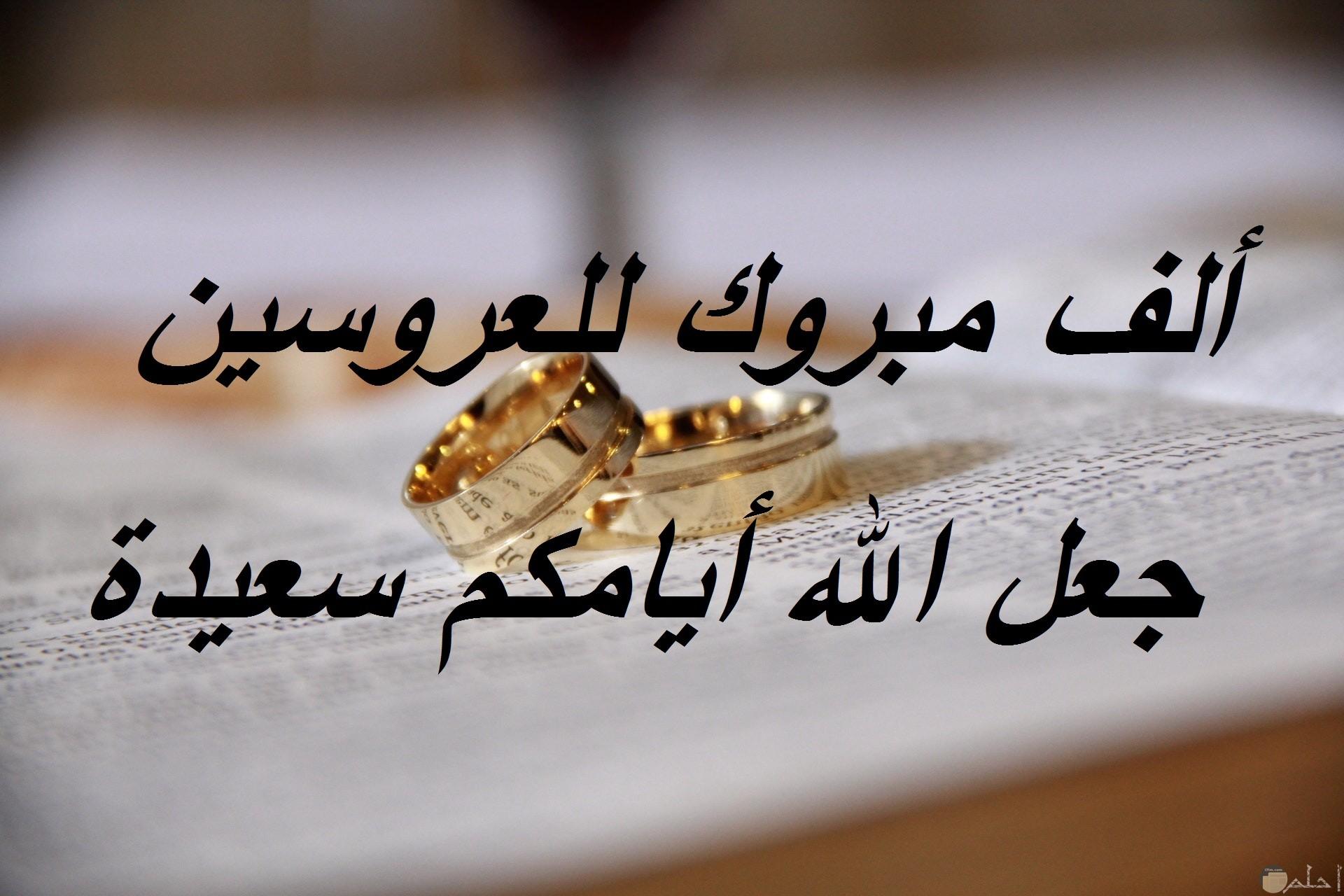 صورة جميلة للتهنئة بمناسبة الزواج للعروسين والدعاء بأن تكون أيامهم سعيدة