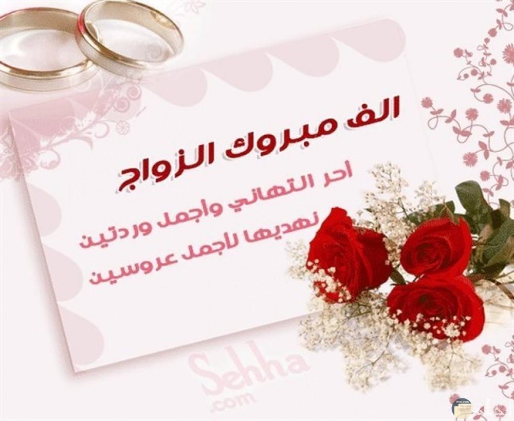 صورة معبرة عن مناسبة الزواج