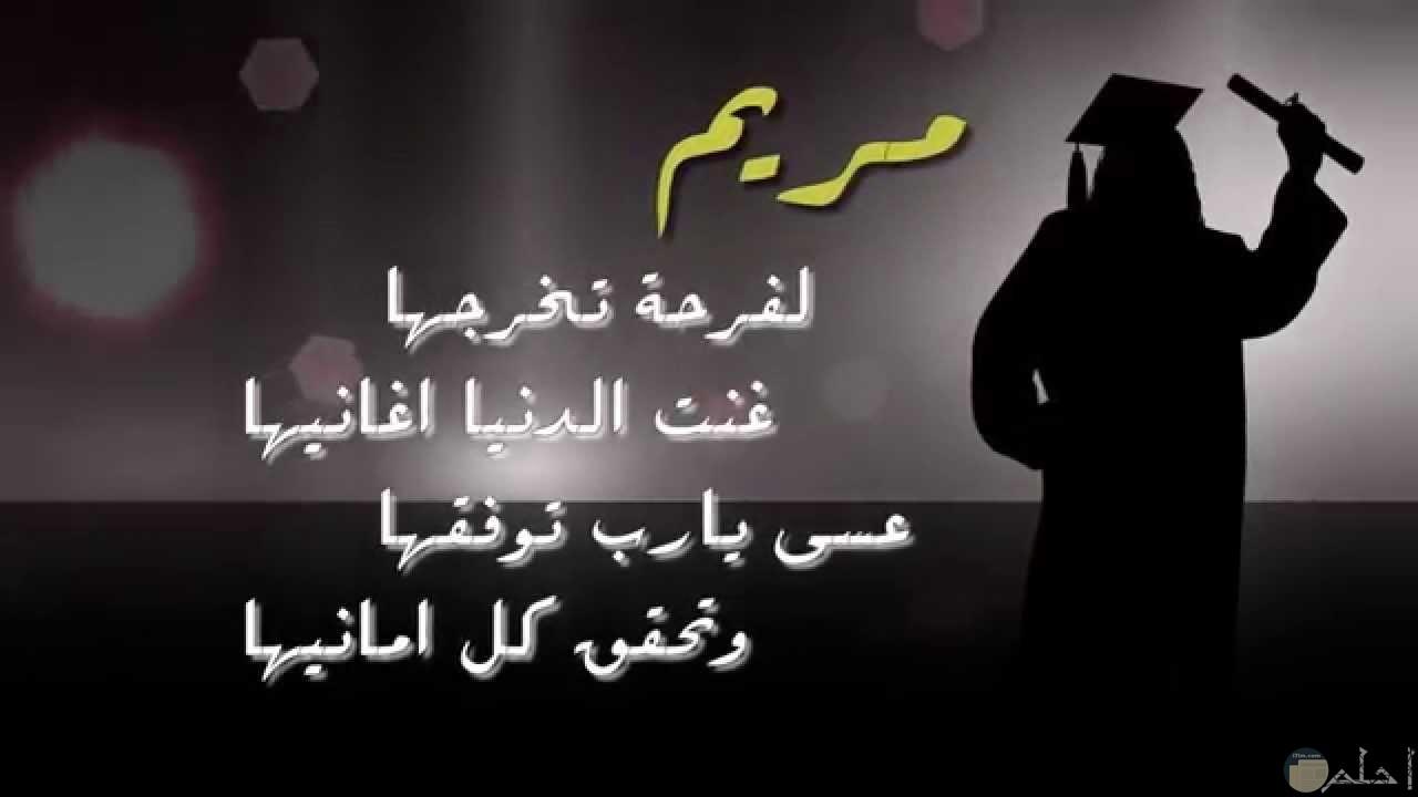 صورة بها عبارات تهنئة وفرح بنجاح مريم وتخرجها