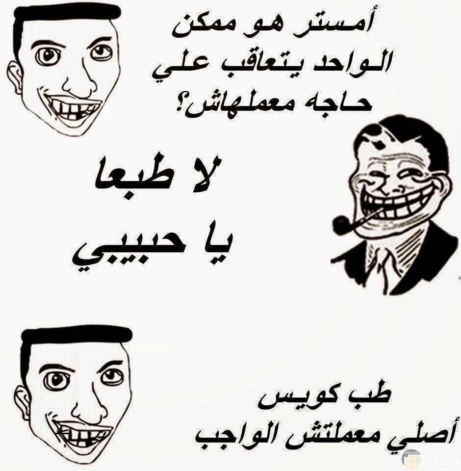 صورة مضحكة للفيس بوك لطالب يتفلسف علي استاذه لعدم عمله الواجب