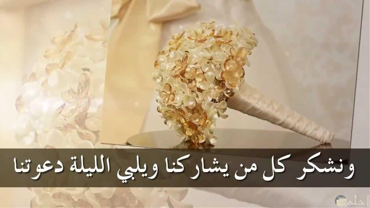 صورة جميلة لكارت مناسبات أفراح زواج لشكر الحضور علي القدوم لحفل الزفاف