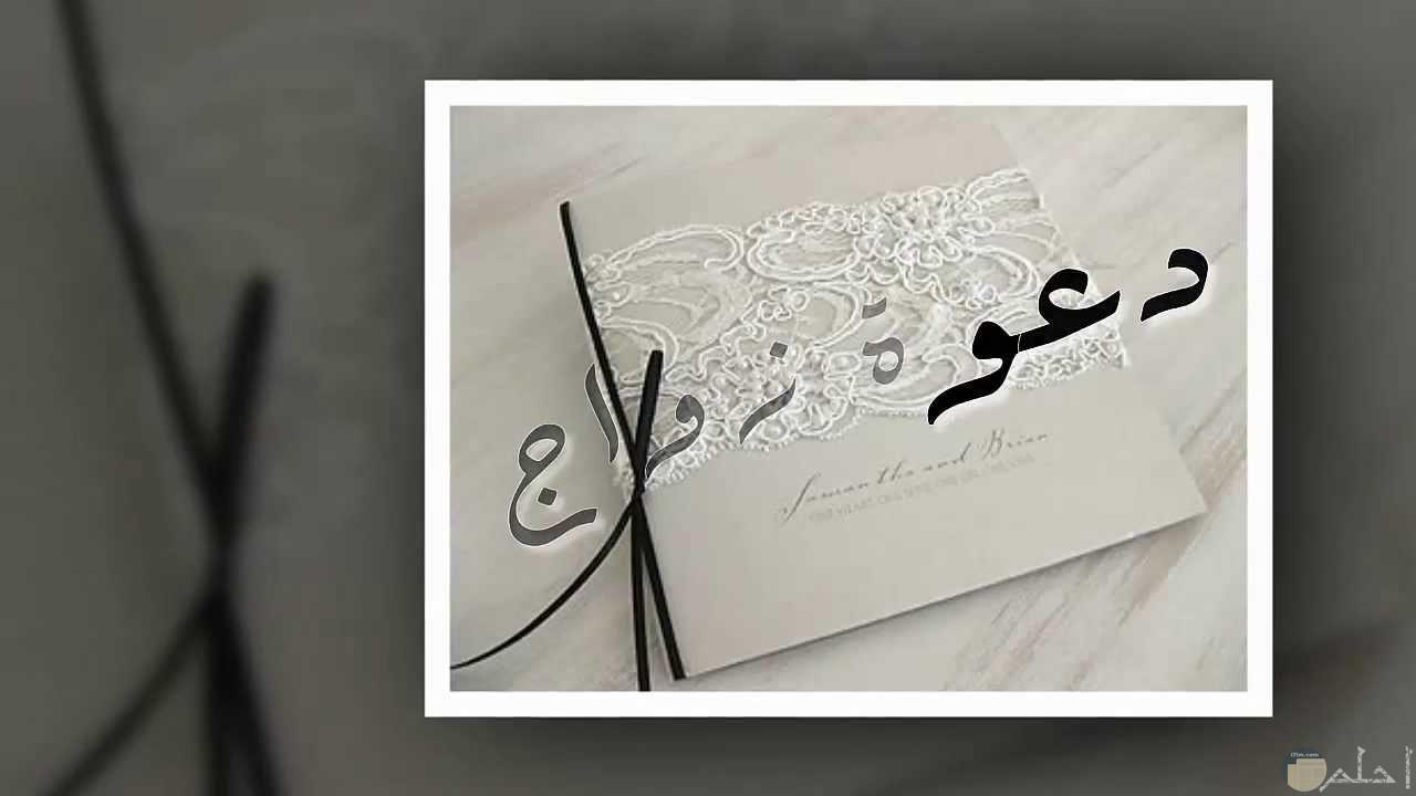 صورة جميلة لكارت مناسبات أفراح مكتوب عليه دعوة زواج