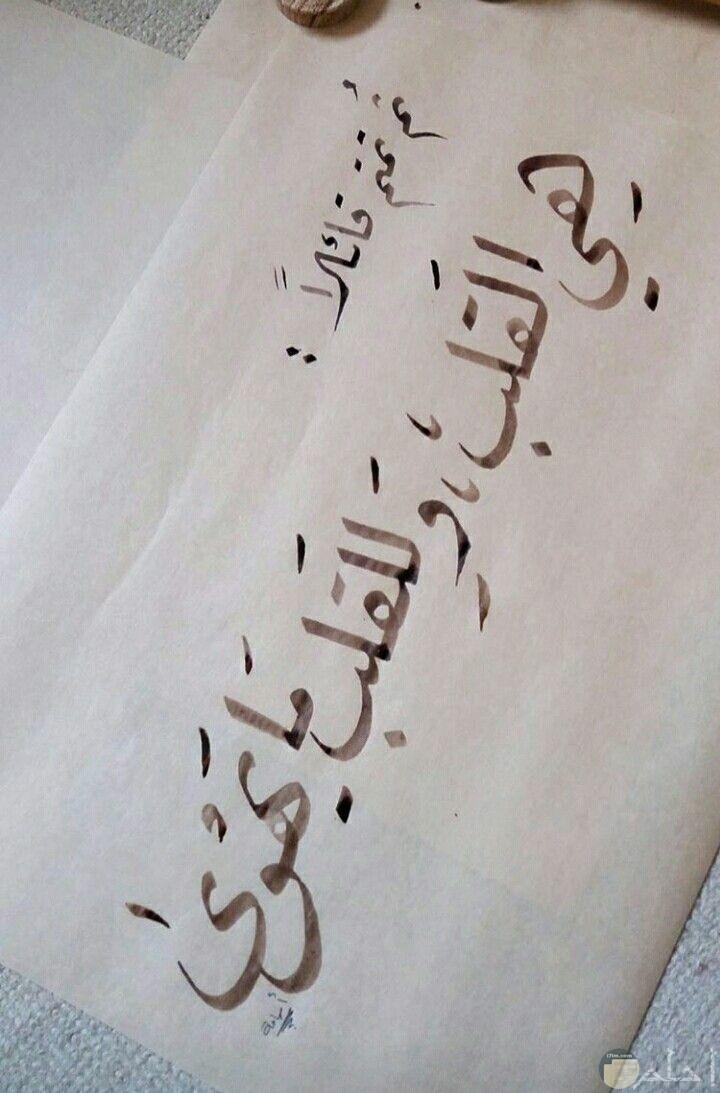 صورة حب جميلة رومانسية مكتوب عليها عبارات حب بخط جميل