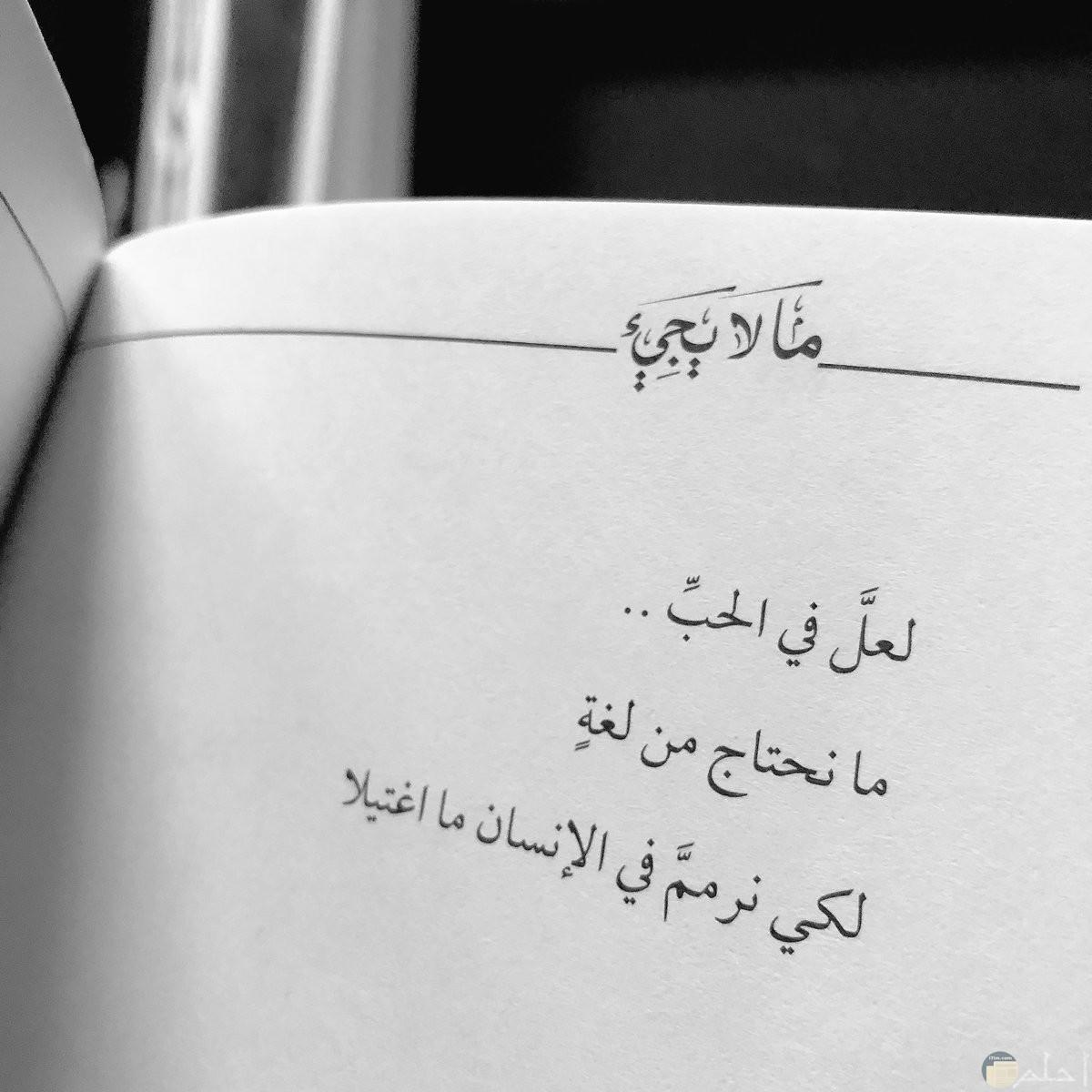صورة حب رومانسية جميلة مكتوبة علي صفحة كتاب