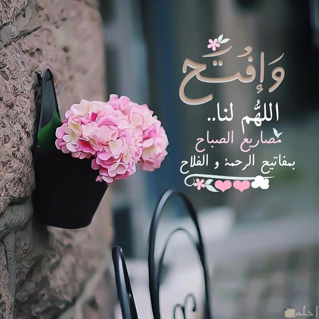 صور دينية جميلة مكتوب عليها دعاء بأن يكون الصباح جميل مليئ برحمة الله