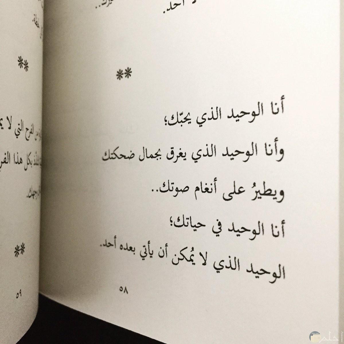صورة رومانسية حب جميلة مكتوب عليها في صفحات كتاب