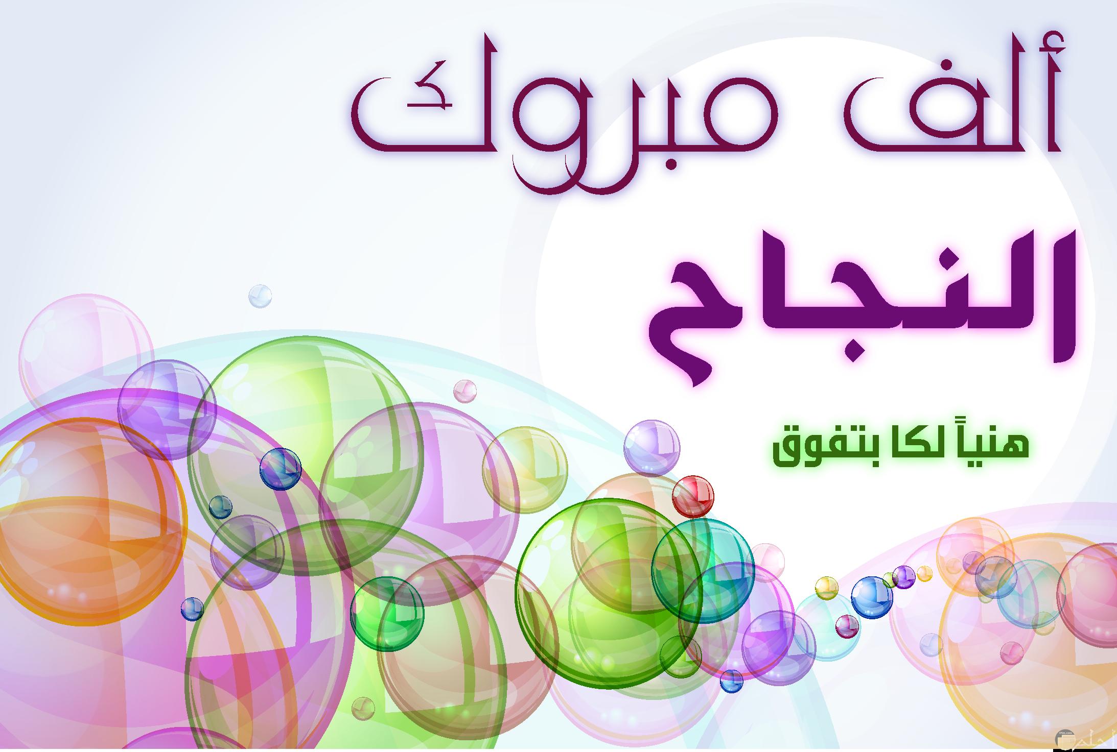 صورة ألف مبروك النجاح والتفوق للتهنئة بمناسبة النجاح